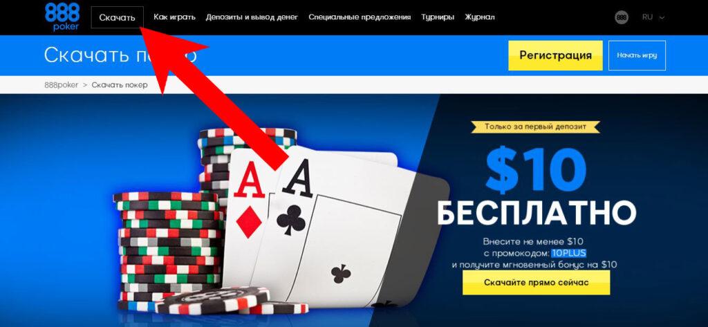 скачать 888покер клиент