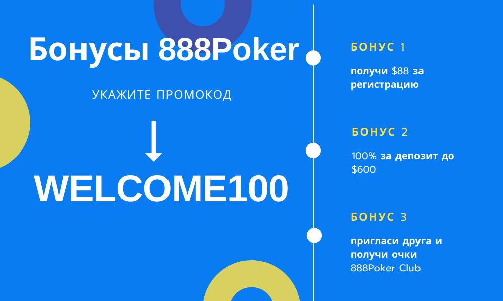 бонусы 888покер